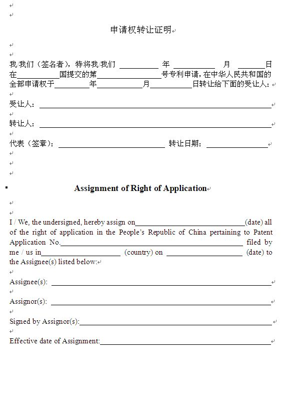 Assignment of right