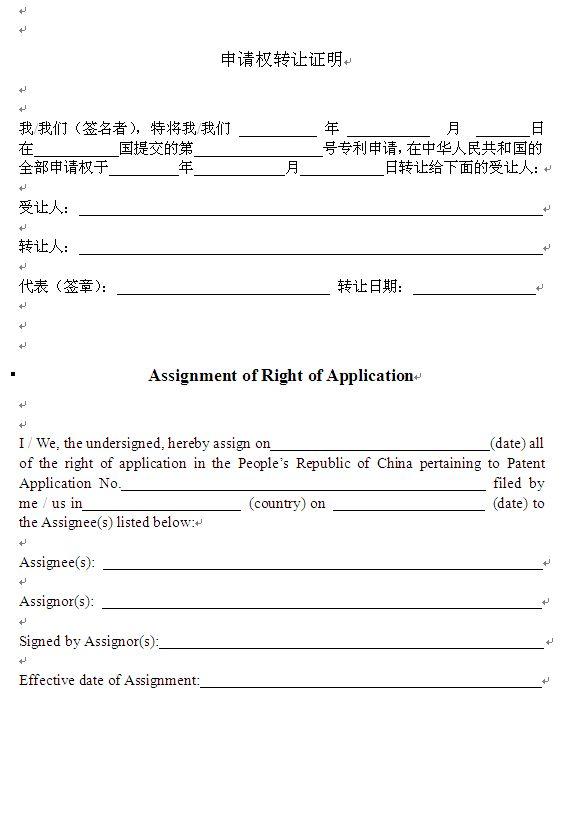 ChargesForms Trademark Registration In ChinaTrademake