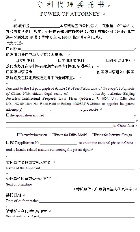 ChargesForms Trademark Registration In ChinaTrademake